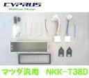 日東工業  カナック企画 NKK-T38D 輸入車、マツダ汎用 フ...