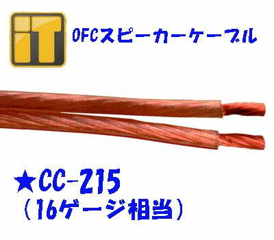 インターテクニックCC215OFCスピーカーケーブル2x1.5MM(16ゲージ相当)1m単位で切り売りバイワイヤリングに最適ご希