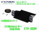 ENDY 東光特殊電線 ETH-020N ETC取付ホルダー 日産車用(...