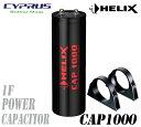 ヘリックス HELIX  キャパシター CAP1000 (CAP-1000) 1フ...