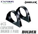 ドイツ 正規輸入品 ヘリックス HELIX  キャパシター用ホル...