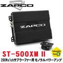 ZAPCO ザプコ  ST-500XM II 200W×1chサブウーファー用 モノ...