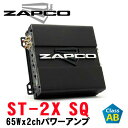 ZAPCO ザプコ  ST-2X SQ 65W×2chパワーアンプ AB級