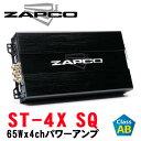 ZAPCO ザプコ  ST-4X SQ 65W×4chパワーアンプ AB級 人気商品