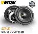 ETON イートン RSR-80 8cmミッドレンジ 2個1組 CRCサンド...