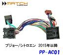 マッチ MATCH  PP-AC01 アダプターケーブル プジョー/シトロエン 2015年以降