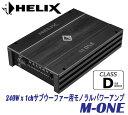 ヘリックス HELIX  M-ONE 240Wx1chサブウーファー用モノラ...