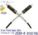 プレミアムロジウムコーティング ZERO-R-DIGITAL (3.0m) デ...