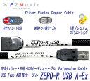プレミアムロジウムコーティング ZERO-R USB A-Ex 長さ:0.5...