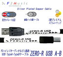 プレミアムロジウムコーティング ZERO-R USB A-B 長さ:0.5m...