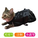 キャットグルーミングバッグ 多機能メッシュバッグ ネコ 介護 爪きり 投薬 送料無料 CY-CB