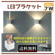 LEDブラケット壁掛け灯照明器具シンプルオシャレ壁照明住宅照明カフェCY-K2607
