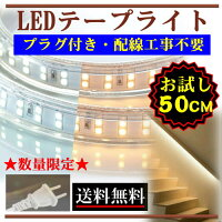 LEDテープライトコンセントプラグ付きAC100V1M高輝度明るい配線工事不要簡単便利電球色間接照明棚照明二列式CY-TPW1M