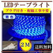 LEDテープライトコンセント付きAC100V1M配線工事不要簡単便利青色ブルー店舗照明棚照明ショーケース照明CY-TPB1M