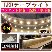 5050LEDテープライトコンセントプラグ付きAC100V2M配線工事不要簡単便利電球色間接照明棚照明CY-TP5W1M