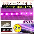 5050LEDテープライト コンセントプラグ付き AC100V 2M 配線工事不要 簡単便利 ピンク色 紫色 店舗 間接照明 棚照明 CY-TPP2M