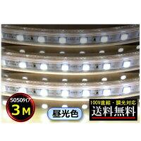 5050LEDテープライト調光対応100V直結3M昼光色間接照明棚照明送料無料CY-TPD5C3M