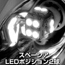 スペーシア MK53S ポジション球 T10 LED ウェッジ球 拡散タイ...