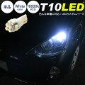 T10LED1個単品補修交換DIYカスタム純正球と交換明るくLED化ナンバー灯ポジションランプ室内灯マップランプラゲッジランプ汎用ライト