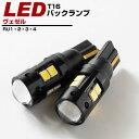 ヴェゼル バックランプ LED T16 T10 H25.12〜 RU1・2・3・4 ...