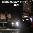 Kei LED ヘッドライト 簡単取付 LEDバルブ 一体 純正 交換球 ...