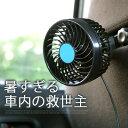 扇風機 車用 子ども 子供 暑い 車内 車 エアコン 簡単 空気循環 サーキュレーター 12V 冷暖房効率 カーファン 車載 静音 小型 コンパクト 涼しく 節電 小型扇風機 換気 仮眠 ドライブ アウトドア キャンプ