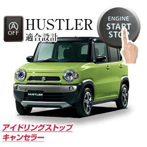 ハスラー hustler HUSTLER Hustler アイドリングストップ キャンセル キャンセラー エンジンストップ アイメモリー キット アイスト アイドリングストップキャンセラー 無効化 あす楽 オン オフ エアコン HID エアコン 渋滞 燃費
