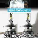 NV350キャラバン LEDバルブ LEDライト LEDフォグ フォグラン...
