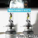 ウェイク ウエイク LEDバルブ LEDライト LEDフォグ フォグランプ LED LA700S LA710S ロービーム ハイビーム led ヘッドライト 6000k ホワイト