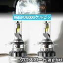 クロスロード LEDバルブ LEDライト LEDフォグ フォグランプ LED RT1 2 3 4 ロービーム ハイビーム led ヘッドライト 6000k ホワイト