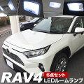 新型RAV450系LEDルームランプ6点セットトヨタTOYOTAラヴフォーラブ4室内灯パノラマムーンルーフカーパーツLEDライトランプカスタムパーツDIYLED