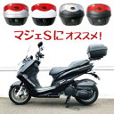 リアボックス トップケース バイクボックス マジェスティS ヤマハ JBK-SG28J G3B8E フルフェイス ヘルメット 29L 大容量 バイク用 バイク用品 バイクパーツ