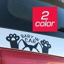 BABY IN CAR 赤ちゃん 車 ステッカー 犬 イヌ dog ドッグ カーステッカー デカール ベビーインカー 可愛い かわいい シンプル オシャレ ガラス ホワイト ブラック