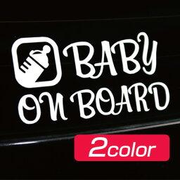 BABY ON BOARD 赤ちゃん 車 ステッカー ベビー インスタ風 カーステッカー デカール ベビーオンボード 可愛い かわいい シンプル オシャレ ガラス ホワイト ブラック