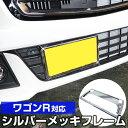 ワゴンR スティングレー 対応 ナンバーフレーム ナンバープレ...