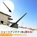 N-WGNカスタム JH1 JH2 ショートアンテナ ラジオアンテナ ラ...