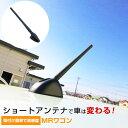 MRワゴン MF33S ショートアンテナ ラジオアンテナ ラジオ ヘ...