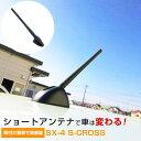 SX-4 S-CROSS Y#22S ショートアンテナ ラジオアンテナ ラジオ...