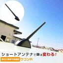 ワゴンR MH44S ショートアンテナ ラジオアンテナ ラジオ ヘリ...