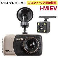 ドラレコ ドライブレコーダー i-MiEV ミツビシ オススメ 前後 フロント リア バック バックカメラ 2カメラ 同時録画 煽り 追突 事故