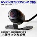 AVIC-CE900VE-M 対応 リアカメラ カメラ変換ケーブル付属 パイオニア ナビ対応 車載カメラ バックカメラ ナビ 接続ケーブル 変換コード 接続コード 映像ケーブル 映像コード 保証付 【送料無料】