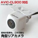 AVIC-CL900 対応 バックカメラ aviccl900 角型 車載カメラ パ...