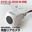 AVIC-CL902-M 対応 バックカメラ aviccl902m 角型 車載カメラ...
