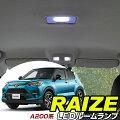ライズLEDルームランプRAIZEA200AA210AトヨタTOYOTA室内灯カーパーツLEDライトランプカスタムパーツDIYLED