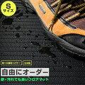 フロアマットラバーゴムマットオーダーメイドサイズが選べるアウトドア子ども汚れ撥水泥部分的車汎用一部日本製雨雪丈夫バイク自転車置きマット