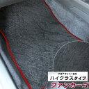 ファンカーゴ フロアマット ハイクラス カーマット マット 日本製 高級感 上質 リッチ 模様 ブラック 内装パーツ 内装品 カー用品 車用 専用設計 ピッタリ すべり止め おしゃれ