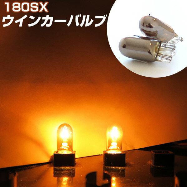 ライト・ランプ, ウインカー・サイドマーカー 180SX T10