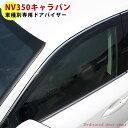 NV350キャラバン ドアバイザー バイザー 専用設計 ● スモーク...