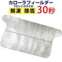 カローラ フィールダー 対応 フロントガラスカバー 凍結防止