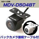 MDV-D504BT 対応 角型カメラ 車載用 ケンウッド ...